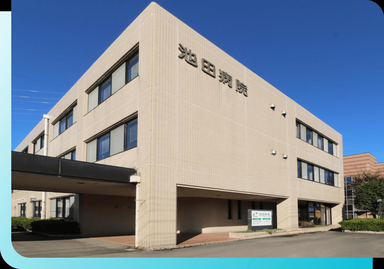 池田病院 外観