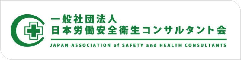 一般社団法人 日本労働安全衛生コンサルタント会