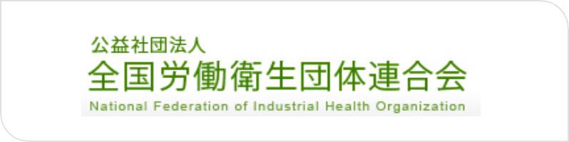 公益社団法人全国労働衛生団体連合会