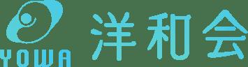 洋和会のロゴ